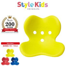 【送料無料】【正規品】スタイルキッズ Lサイズ ライムイエロー MTG Style Kids L 子供 椅子 姿勢 座椅子 矯正 骨盤 クッション バランス
