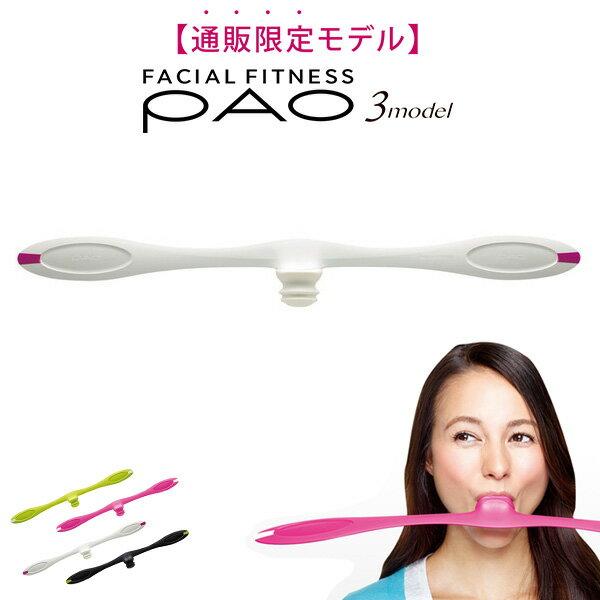 【送料無料】フェイシャルフィットネス パオ スリーモデル ホワイト MTG FACIAL FITNESS PAO 3model【クーポン対象商品】