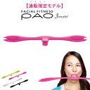 フェイシャルフィットネス パオ スリーモデル ピンク MTG FACIAL FITNESS PAO 3model[顔用フィットネス器具]