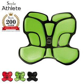 【正規品】スタイルアスリート ブライトグリーン MTG Style Athlete 骨盤 クッション 姿勢 矯正ボディメイクシート