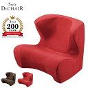 【送料無料】【正規品】スタイルドクターチェア レッド MTG Style Dr.Chair 姿勢ケア 骨盤 矯正 クッション 座椅子【…