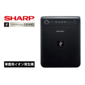 SHARP IG-HCF15-B ブラック系 [車載用プラズマクラスターイオン発生機 (フィルター搭載タイプ)] 父の日2019その他