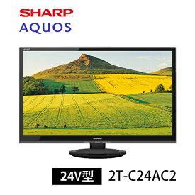 SHARP シャープ [24V型 地上・BS・110度CSデジタル液晶テレビ] ブラック 24インチ アクオス タイマー 2T-C24AC2 2TC24AC2 レビューCP500
