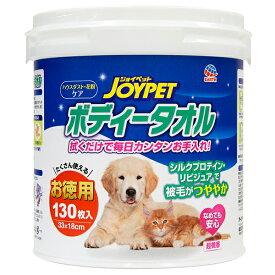 アース製薬 ジョイペット ボディータオル ペット用(130枚入)