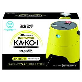 住化エンバイロメンタルサイエンス STRONTEC 屋外用蚊よけKA・KO・I スターターパック