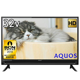 SHARP 2T-C32AC2 AQUOS(アクオス) 32V型 32インチ 地上・BS・CSデジタルハイビジョン液晶テレビ 2画面機能 簡単検索 ファミリンク対応 レビューCP500
