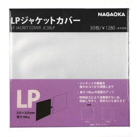 ナガオカ nagaoka JC30LP [レコードジャケット保護カバー(30枚入)]