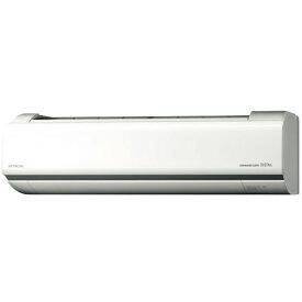 日立 HITACHI RAS-V25J(W) スターホワイト ステンレス・クリーン 白くまくん Vシリーズ 凍結洗浄Light ヒートアタック カビを抑制 スリム コンパクト スマートフォンから操作 暖房 冷房 [エアコン(主に8畳用)]