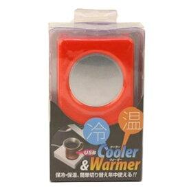 シナジートレーディング UCW0004 オレンジ [USBクーラー&ウォーマー]
