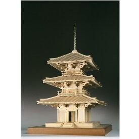 【送料無料】ウッディジョー 法起寺 三重の塔 1/50 塔