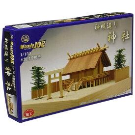 【送料無料】ウッディジョー 神明造り神社 1/150 寺社