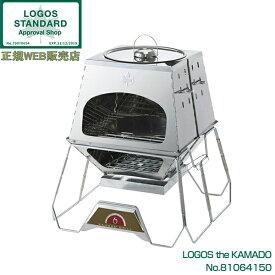 ロゴス LOGOS the KAMADO [多機能万能調理グリル] アウトドア BBQ バーベキュー キャンプ ダッチオーブン使用可能 専用収納バッグ付き たき火台としても使用可能