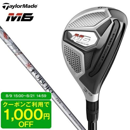 テーラーメイドM6レスキュー2019年モデルFUBUKITM62019カーボンシャフト#5R日本正規品