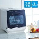 VERSOS ベルソス 食器洗い乾燥機 約3人用 ホワイト 食洗器 食器洗い機 食器乾燥機 工事不要 据置型 コンパクト 小型 …
