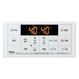 パロマ FC-250 [ガス給湯器リモコン(浴室用)]