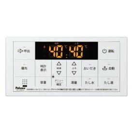 パロマ FC-250V [ガス給湯器リモコン(浴室用)]