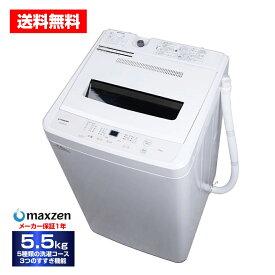 洗濯機 5.5kg 全自動洗濯機 一人暮らし コンパクト 引越し 単身赴任 新生活 縦型洗濯機 風乾燥 槽洗浄 凍結防止 小型洗濯機 残り湯洗濯可能 チャイルドロック JW55WP01WH maxzen マクスゼン