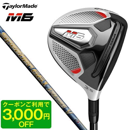 テーラーメイドM6フェアウェイウッド2019年モデルSpeederEVOLUTIONV(661)#3S日本正規品