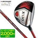 ゼクシオ10 フェアウェイウッド レッドカラー MP1000 #3 S XXIO10 DUNLOP(ダンロップ) 【2018年モデル】【日本正規品…