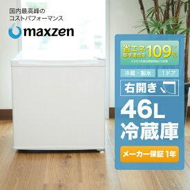 【あす楽】冷蔵庫 小型 1ドア ひとり暮らし 一人暮らし 46L 新生活 コンパクト ミニ冷蔵庫 右開き おしゃれ ミニ サブ冷蔵庫 オフィス 寝室 白 ホワイト 1年保証 maxzen JR046ML01WH