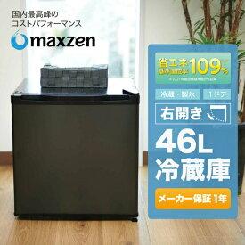冷蔵庫 小型 1ドア 一人暮らし 46L 新生活 コンパクト ミニ冷蔵庫 右開き おしゃれ ミニ サブ冷蔵庫 オフィス 寝室 黒 ブラック 1年保証 maxzen JR046ML01GM