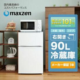 【東京ゼロエミポイント対象】冷蔵庫 小型 2ドア 新生活 一人暮らし 90L コンパクト あす楽 右開き オフィス 単身 おしゃれ 白 ホワイト 1年保証 maxzen JR090ML01WH