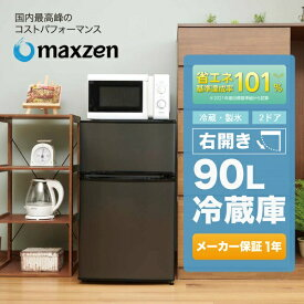 【東京ゼロエミポイント対象】冷蔵庫 小型 2ドア 新生活 一人暮らし 90L コンパクト あす楽 右開き オフィス 単身 おしゃれ 黒 ブラック 1年保証 maxzen JR090ML01GM
