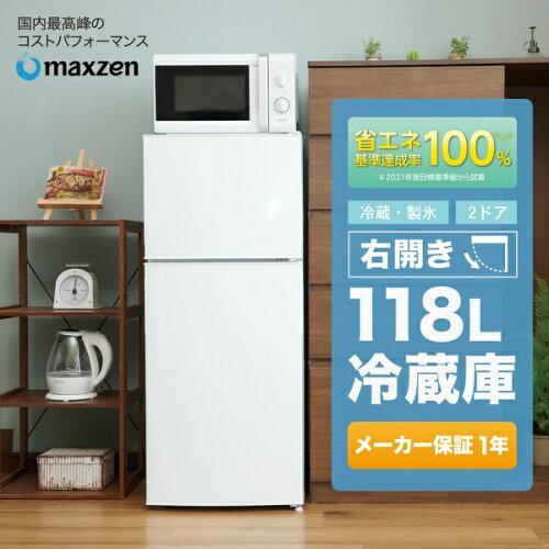 maxzenJR118ML01WHホワイト[冷蔵庫(118L・左右付け替えドア)]