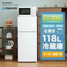 冷蔵庫 小型 2ドア 新生活 ひとり暮らし 一人暮らし 118L コンパクト 右開き オフィス 単身 おしゃれ 白 ホワイト 1年保証 maxzen JR118ML01WH レビューCP500m