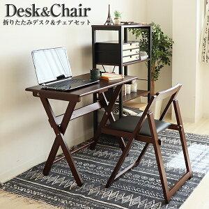 デスク チェア セット 木製 折りたたみ 折りたたみテーブル 折りたたみ椅子 折りたたみチェア 木製デスク 椅子 完成品 作業机 学習机 キッチン 作業台 ミシン台 コンパクト シンプル テーブ
