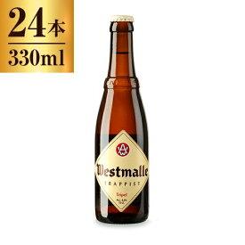 ウェストマール・トリプル 330ml ×24 【 ベルギー ビール トラピスト 修道院 】