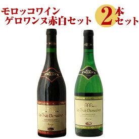 モロッコワイン ゲロワンヌ 赤白セット Guerrouane 【 ワインセット 赤白セット 2本セット ワイン 紅白 】