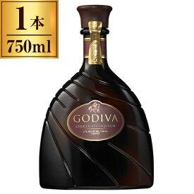 ゴディバ チョコレートリキュール 750ml Godiva Chocolate【 リキュール アメリカ 正規品 】