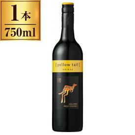 イエローテイル シラーズ 750ml 【 オーストラリア 赤 ワイン ミディアムボディ 】