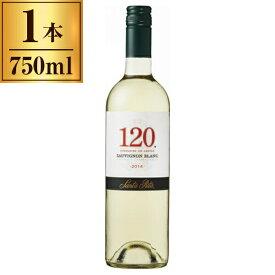 サンタ・リタ 120(シェント・ベインテ)ソーヴィニヨン・ブラン 750ml 【 チリ 白 ワイン 辛口 】
