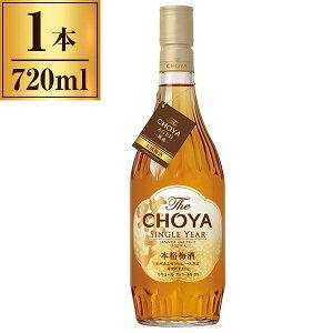 チョーヤ梅酒 本格梅酒 The CHOYA SINGLE YEAR 720ml