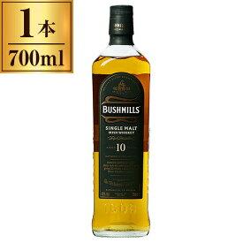 ブッシュミルズ シングルモルト 10年 瓶 700ml Bushmills Single Malt 10Years Old 【 アイルランド ウイスキー 正規品 】