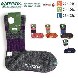rasox(ラソックス) 靴下 ソックス ボーダー ミックス メンズ レディース 男性用 女性用 日本製 rasox ラソックス (ca090cr10)