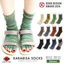 【期間限定!ポイント20倍】KARABISA SOCKS(カラビサソックス) 5本指ソックス 5本指靴下 ビルケンシュトックのサンダルにも最適なソックス 足首ウォーマー 冷え対策 冷え取り レディース メンズ 日本製 (kbb)プレゼント ギフト
