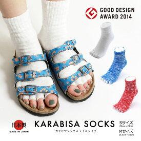 【割引クーポン対象】【ポイント5倍対象商品】KARABISA SOCKS(カラビサソックス) 5本指ソックス 5本指靴下 ミドルタイプ ビルケンシュトックのサンダルには最適なソックス レディースソックス 日本製 (kbm)プレゼント ギフト