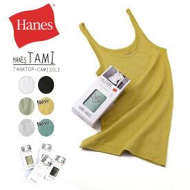 【期間限定!ポイント20倍】Hanes(ヘインズ) ウィメンズ タンクトップ キャミソール TAMI レディース 無地 アンダーウェア インナーウェア ノースリーブ(hw2-k201)プレゼント ギフト