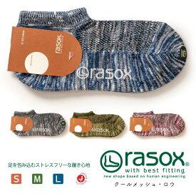 【期間限定!ポイント20倍!】rasox(ラソックス) 靴下 ショートソックス スニーカーソックス クールメッシュ 接触冷感繊維 吸放湿性 コンフォート メンズ レディース 日本製 (ca131sn03)プレゼント ギフト
