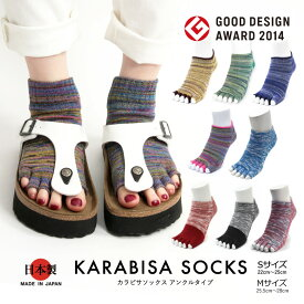 【ポイント10倍対象商品】KARABISA SOCKS(カラビサソックス) 5本指靴下 5本指ソックス ショートソックス ビルケンシュトックのサンダルには最適なソックス レディース メンズ ユニセックス 日本製 (kba)プレゼント ギフト