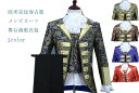 二枚送料無料♪ メンズスーツ3点セット 欧米宮廷復古風スーツ ジャケット+ベスト+パンツ 精巧な刺繍花柄 舞台…