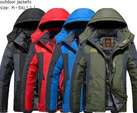 メンズ アウトドア ジャケット outdoorjackets 裏起毛ジャケット 秋冬コート ブルゾン 防寒服 フード付き 撥水加工 大きいサイズお洒落 4色 M-9XL