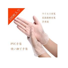 二個送料無料♪ 使い捨て手袋 ビニール手袋 薄手 透明 PVC手袋 左右兼用 100枚入り 抗菌 料理 清掃 介護 美容 食品加工 予防対策 ウイルス対策 直接接触対策 ビニール 手袋 プラスチック手袋 S-XL