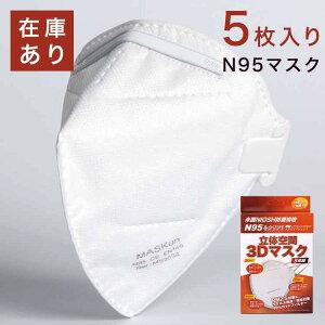 マスク KN95 5枚入り 花粉 3Dマスク ウイルス飛沫防止 N95マスク 大人用 高機能 PM2.5対策 感染予防 男女兼用 防塵 立体デザイン 母の日 プレゼント