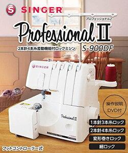 【セール中】SINGER (シンガー)2本針4本糸ロックミシン Professional S-900DF