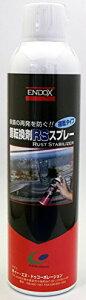 【セール中】ENDOX エンドックス 80038 錆転換剤RSスプレー さび転換 錆転換 400ml