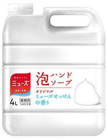 【セール中】【医薬部外品】泡ミューズ オリジナル 4L
